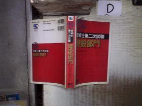 技术士第二次试验建设部门 (日文书)