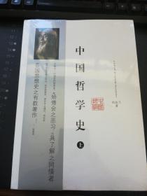 中国哲学史 上下册(全新未拆封)