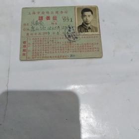 上海市图书馆读者证