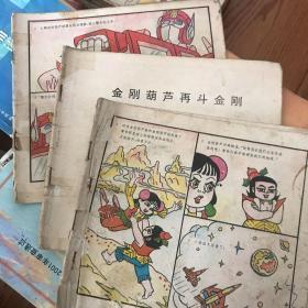 葫芦娃大战变形金刚(三册)金刚葫芦再斗金刚