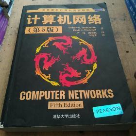 计算机网络(第5版)