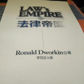 法律帝国(法律帝国最经典译本,最值得引用的版本)