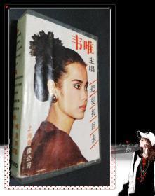 【磁带】把爱找回来 韦唯主唱专辑