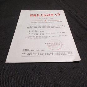 关于调整富阳县社会文化管理委员会组成人员的通知