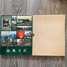 钢铁长城 画册(布面精装有外盒)包邮