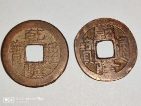 乾隆通宝(直径2.2cm)两枚合售
