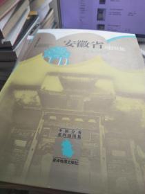 中国分省系列地图集(25本合售