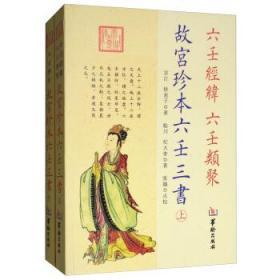 故宫珍本六壬三书(全二册)