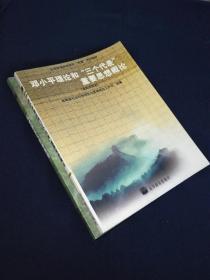 邓小平理论和三个代表重要思想概论(本科试用本)十马克思主义哲学原理(本科本)两本合售