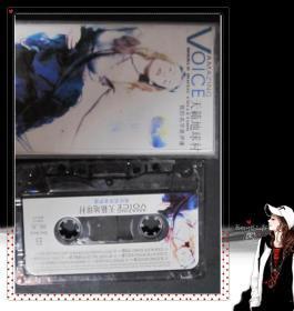 【磁带】VOICE天籁地球村-我的名字是伊莲