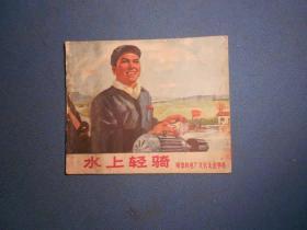 连环画:水上轻骑 --顺德机电厂支农先进事迹-71年一版一印