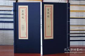 重刻故宫藏百二汉镜斋秘书四种   灵棋经 全一册(2)