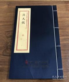 重刻故宫藏百二汉镜斋秘书四种(三)《滴天髓》全一册