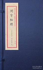 重刻故宫藏百二汉镜斋秘书四种(4)-测字秘牒