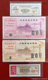 1967-1968河南省流动粮票4全稀少(67年一两左上角补)