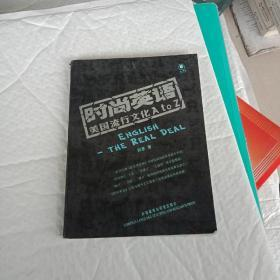 时尚英语:English - The Real Deal  刘彦 著    外语教学与研究出