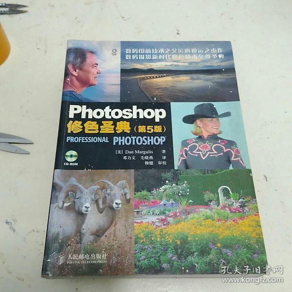 Photoshop修色圣典