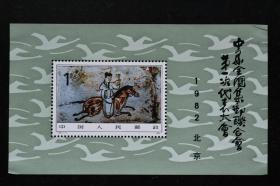 J85M中华全国集邮联合会第1次代表大会(小型张)邮票