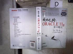 成功之路:Oracle 11g学习笔记 。、