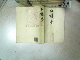 中国古代小说名著插图典藏系列 红楼梦 下