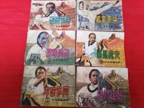 武术家霍元甲1-6:初显身手、静海风云、冲破牢笼、威震京华、误陷虎穴、睡醒猛狮