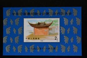 J174三邮邮票小型张
