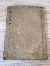 日本文化十一年(1814年)手抄本《诗源珠玑》线装小本一册全