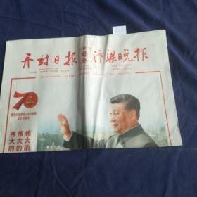 2019年10月2日开封日报汴梁晚报号外