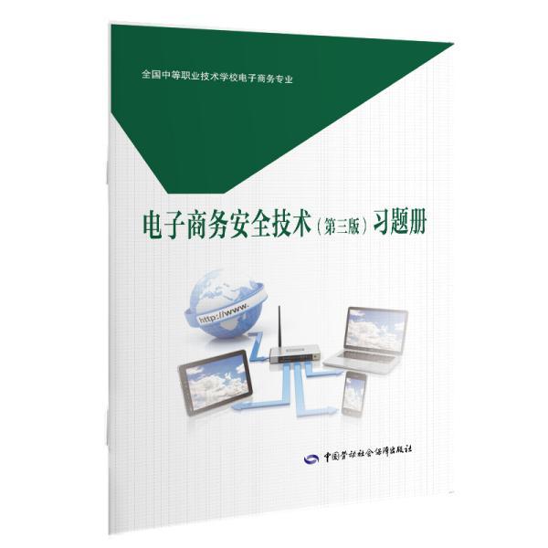 电子商务安全技术(第三版)习题册