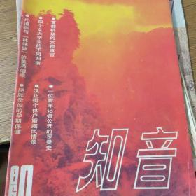 知音(1986第十期)