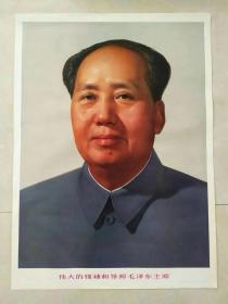{保真--毛主席像。文革宣传画}油画像。2开1977年,内蒙人民出版社