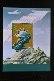 万国邮政联盟一百二十周年(小型张)邮票