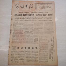 文革报纸光明日报1971年5月29日(4开四版)西哈努克亲王和夫人到天津进行正式访问。