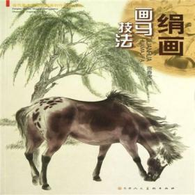 绢画画马技法/当代美术名家中国画创作经典丛书 正版书籍