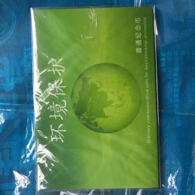 环境保护 纪念币 一套 2 枚含册