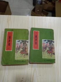 旧版《三国演义》2册上下册,缺中册,广智书局