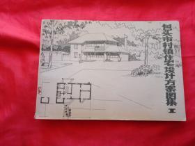 包头市村镇住宅设计方案图集。1