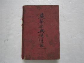 清光绪八年硬精装 上海美华书馆铜板《英华字典连通语》一册全 (广东话粤音注解)32开