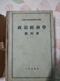 政治经济学教科书       硬精装