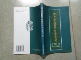 西方价值哲学思想简史  作者张书琛签赠本