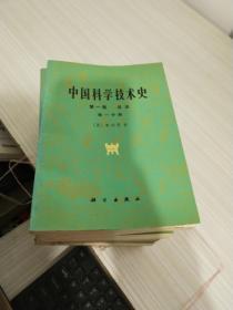 中国科学技术史    七本合售  看图