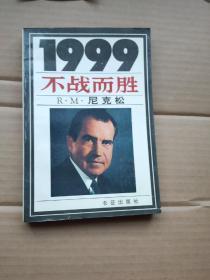 1999:不战而胜(品如图)