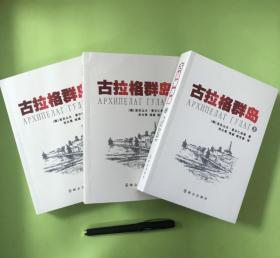 古拉格群岛(上中下三册)