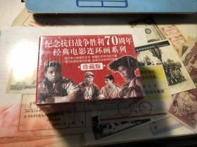 连环画:纪念抗日战争胜利70周年经典电影连环画系列(珍藏版)