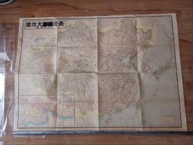 1937年 全开、中国大地图带上海市街地图