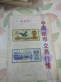 中国纸币交易行情    32开