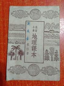 高级小学地理课本(第四册) 【1953年南昌再版】
