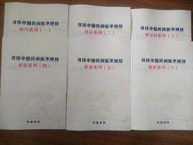 寻找中国民间医学绝技(1~6)