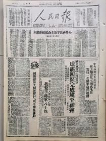 1946年11月5日《人民日报》(总第170期)内容丰富,各取所需,先到先得。