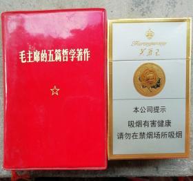 毛主席的五篇哲学著作(军装毛像下林题完整林彪被划,单页林题被撕)96开